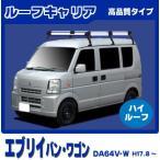 SUZUKI:スズキ エブリィ/エブリー DA64V・W(ハイルーフ)高品質ルーフキャリア/6本脚ロング
