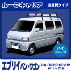 スズキ エブリィ/エブリー DA52V/DA62V・W/DB52V/DB62V・W(ハイルーフ)高品質ルーフキャリア/6本脚ミドル
