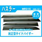 SUZUKI:スズキ ハスラー HUSTLER MR31/41S 25年12月〜 純正型サイドバイザー/ドアバイザー