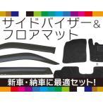 MITSUBISHI:三菱 ekワゴン/カスタム B11W 26年7月〜/純正型サイドバイザー&フロアマット