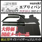 SUZUKI:スズキ エブリィバン DA17V(リヤシート一体型車用) 27年2月〜/純正型サイドバイザー&ゴムマット