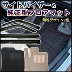 TOYOTA:トヨタ シエンタ SIENTA 170系 27年7月〜/純正型サイドバイザー&日本製フロアマット