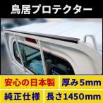 軽トラック用 鳥居プロテクター/軽トラ用品と同時購入の場合の商品代は800円