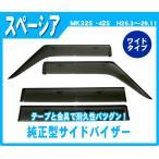 SUZUKI:スズキ スペーシア/カスタム/Xリミテッド Spacia MK32S/42S 平成25年3月〜 純正型サイドバイザー/ドアバイザー