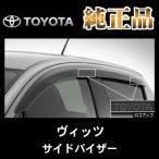 正規ディーラー純正品【トヨタ】ヴィッツ NSP130 サイドバイザー 定価の13%OFF!