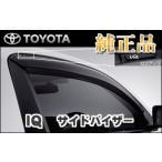 正規ディーラー純正品/トヨタ iQ NGJ10/KGJ10 サイドバイザー(標準地仕様)