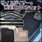 ダイハツ タント/カスタム LA600S/LA610S 25年10月〜/純正型サイドバイザー&日本製フロアマット