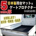 軽トラック用 5mm厚荷台マット&ゲートプロテクター(三方)/安心の日本製・高品質