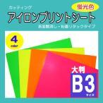カッティング用アイロンシート 熱転写ラバーシート ネオンカラー(蛍光色) 大判 B3サイズ