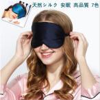 シルク アイマスク 安眠 天然シルク アイ マスク ぐっすり 究極 極上 高品質 柔らか 肌に優しい 快眠グッズ 眼精疲労 目 疲れ 遮光 調整可 旅行 ホテル