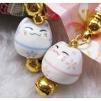 ショッピングストラップ ストラップ ペア 招き猫 お守り風 陶器製 2個セット (水色&ピンク)