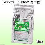 ニチドウ メディゴールドIGP 沈下性 3kg M サイズ