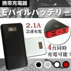 モバイルバッテリー30000mAh 大容量 軽量 薄型  iPhone7 7plus iPhone/iPad/Android/対応 USB スマホ 充電器 携帯充電器 2.1A 2ポート pseマーク