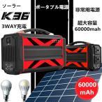 ポータブル電源 非常用電源 大容量60000mAh /キャンプ 家庭用蓄電池 LCD大画面表示 防災グッズ 停電対応