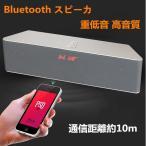 ショッピングbluetooth Bluetooth スピーカ ブルートゥース 重低音 高音質 ワイヤレス 車 スマホ小型スピーカー