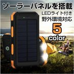 モバイルバッテリー ソーラー 大容量 10000mAh 携帯充電器 急速充電 2USBポート LEDライト付 ソーラーチャージャー スマホ 充電器