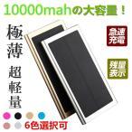 【14時までの注文で当日発送】 6色 ソーラーチャージャー 軽量 極薄 10000mAh スマートフォン スマホ USB充電器  バッテリー アイフォン2台同時充電 2.1A