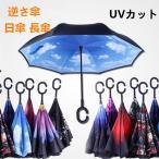 逆さ傘 日傘 長傘 UVカット 超撥水 逆さに開く傘 濡れない 男女兼用 傘 メンズ 傘 おしゃれ 晴雨兼用 逆さま傘 遮光自立式 車用 大きい 紫外線対策