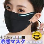 マスク 2枚 涼感素材 マスク夏 洗えるマスク 日焼け防止 マスク UVカット 冷感 クール マスク 夏用 涼しい ひんやり 薄手 花粉対策
