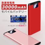 モバイルバッテリー30000mAh 大容量 軽量 薄型  iPhone7Android/対応 USB スマホ 充電器 携帯充電器 2.0A 2ポート pseマーク