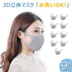 即納!3枚セット立体マスク マスク 黒マスク グレーマスク男女兼用  マスク 在庫あり耳が痛くなりにくい 男女兼用 マスク 洗える  繰り返し使える