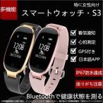 スマートウォッチiPhone 多機能スポーツウォッチ 日本語対応GPS付き腕時計 防水 アプリ連動 カメラ付き 2017最新のファッションレディース