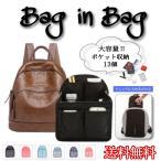 バッグインバッグ リュックインバッグ A4 大きめ おしゃれ インナーバッグ  縦形 整理 B5 ブラック