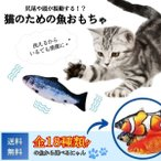 猫おもちゃ 魚 自動 電動 猫のおもちゃ 噛むおもちゃ 動く魚  電動魚 犬 ペット用品 遊び道具 人気 ハマる 喜ぶ USB充電式   またたび