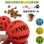 犬 おもちゃ ボール 丈夫 壊れない おやつボール おかし 犬用おもちゃ 噛むおもちゃ 知育 餌入り可能 歯磨きボール ストレス解消 耐久性 小型犬