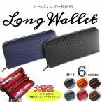 財布 メンズ 長財布  ラウンドファスナー 牛皮 レザー 薄い 薄型 カード入れ  青 黒 カード大容量 新品    大容量 カーボン
