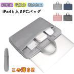 ノートパソコン ケース 13インチ  a4 おしゃれ 手提げ かわいい パソコン バッグ pcケース タブレットバ ッグ  軽量 ノートPC ipad MacBook 収納