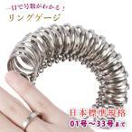 リングゲージ  1号-33号対応 指輪  ゲージ 指 の サイズ 号数 を測れる 指の太さをはかる指輪 サイズゲージ レディース メンズ リングケージ