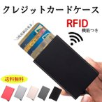 カードケース メンズ レディース 薄型 スリム スキミング防止 IDカードケース カード入れ おしゃれ 縦型 アルミ 磁気防止 コンパクト スライド式 薄い