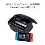 ニンテンドースイッチ ケース 収納 持ち運び ショルダー Nintendo switch カバー  任天堂  ファスナー ショルダーストラップ   対応ポーチ ハード