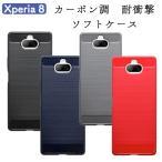 スマホケース Xperia8 android エクスペリア8 おしゃれ メンズ  カバー 耐衝撃 防水 かっこいい シンプル アンドロイド カーボン ブラック