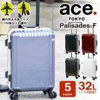 スーツケース キャリーケース ハード 旅行かばん エースドットace. 32L 小型 palisades-f パリセイドF 05571
