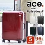 スーツケース キャリーケース ハード 旅行かばん エースドットace. 96L 大型 palisades-f パリセイドF 05573
