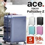 スーツケース キャリーケース ハード 旅行かばん エースドットace. 98L 大型 palisades-z パリセイドZ 05585