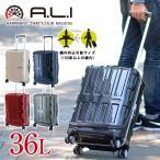アジアラゲージ A.L.I スーツケース キャリー ハード 36L 小型 1〜2泊程度 MAXBOX マックス