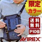 限定カラー アビレックス アヴィレックス AVIREX ショルダーバッグ 斜めがけバッグ レッグバッグ イーグル avx348ld