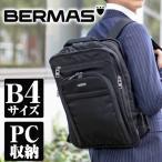 バーマス BERMAS リュックサック ビジネスバッグ ファンクションギアプラスブリーフ 60437