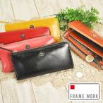 フレームワーク FRAME WORK L字ファスナー長財布 グロス 42016(47016) レディース ブランド