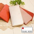 フレームワーク FRAME WORK 42031(47031) 長財布 グロス レディース
