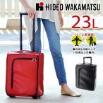 スーツケース キャリー ソフト 旅行かばん 小型 23L 1?2泊程度 ヒデオワカマツ HIDEO WAKAMATSU アイラ メンズ レディース 8576480