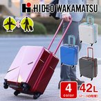 スーツケース キャリー ハード 旅行かばん ヒデオワカマツ HIDEO WAKAMATSU (42L) MAX CABIN 2