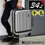 スーツケース 小型 キャリー ハード 旅行かばん 機内持ち込み ヒデオワカマツ HIDEO WAKAMATSU 34L フラッシュ 8575990