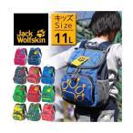 ジャックウルフスキン Jack Wolfskin リュックサック デイパック キッズ 子ども用 リトルジョー KIDS SCHOOL BAGS キッズスクールバッグス LITTLE JOE 0026221