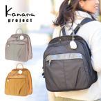 カナナプロジェクト Kanana project リュックサック デイパック トラベルリュック LL PJ1-3rd 54786
