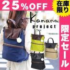 25%OFFセール 在庫限り カナナプロジェクト Kanana project 2wayリュックサック トートバッグ CL-1 51924