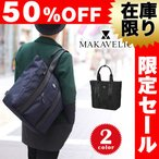 【50%OFFセール】マキャベリック MAKAVELIC トートバッグ CHASE チェス DOUBLE LINE TOTEBAG 3106-10201